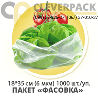 Пакет фасовка 18*35 см (6 мкм) 1000 шт./упаковка