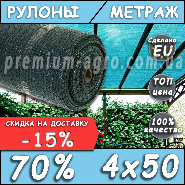 Сетка затеняющая 70% 4х50