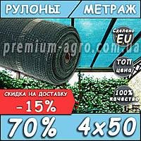 Сетка затеняющая 70% 4х50, фото 1