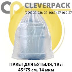 Пакет для бутыля 19л 45*75 см (14 мкм)