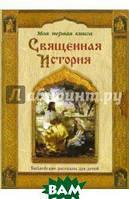П. Н. Воздвиженский Священная история: Библейские рассказы для детей