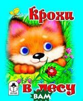 Т. Тонина Крохи в лесу(книжки на картоне, (глазки)