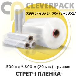 Стретч-пленка 500 мм*300 м (20 мкм) - ручная