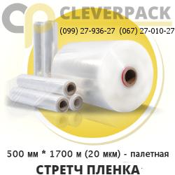 Стретч-пленка 500 мм*1700 м (20 мкм) - палетная