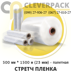 Стретч-пленка 500 мм*1500 м (23 мкм) - палетная