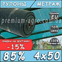 Сетка затеняющая 85% 4х50, фото 1