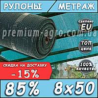 Сетка затеняющая 85% 8х50, фото 1