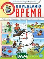 Определяю время. Книга для занятий с детьми 5-7 лет.