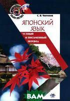 С. В. Чиронов Японский язык. Устный и письменный перевод. Учебное пособие