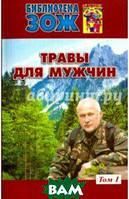 Ефремов Александр Павлович Травы для мужчин. В 2-х томах. Том 1