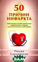 Падма Сандересон 50 причин инфаркта. Современные способы диагностики, профилактики и лечения сердечно-сосудистых заболеваний