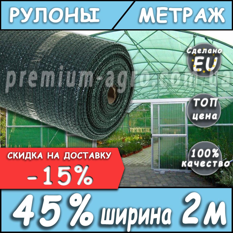 Сетка затеняющая 45% ширина 2м
