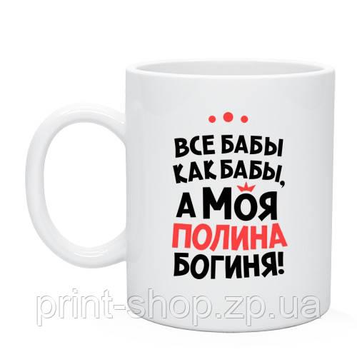 """Чашка """"А моя NAME богиня!"""""""