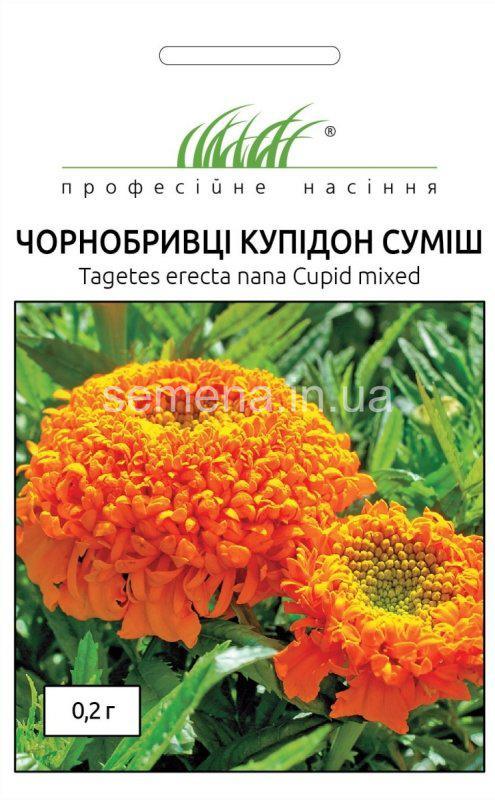 Насіння чорнобривців Купідон суміш, 0,2 г