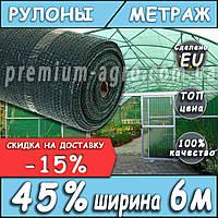 Сетка затеняющая 45% ширина 6м, фото 1