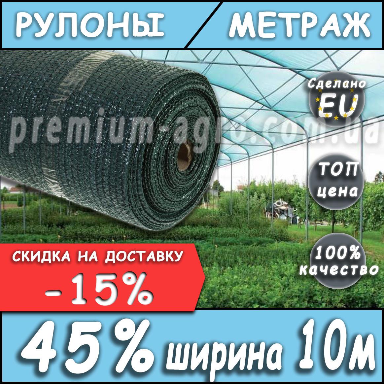 Сетка затеняющая 45% ширина 10м