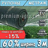 Сетка затеняющая 60% ширина 3м, фото 1