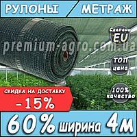 Сетка затеняющая 60% ширина 4м
