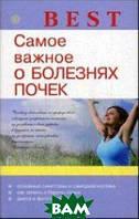 Никольченко А. П. Самое важное о болезнях почек