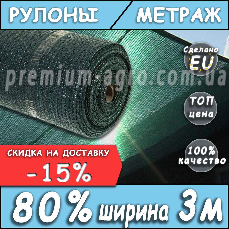 Сетка затеняющая 80% ширина 3м