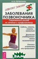 Инесса Перфильева Заболевания позвоночника. Современный взгляд на лечение и профилактику