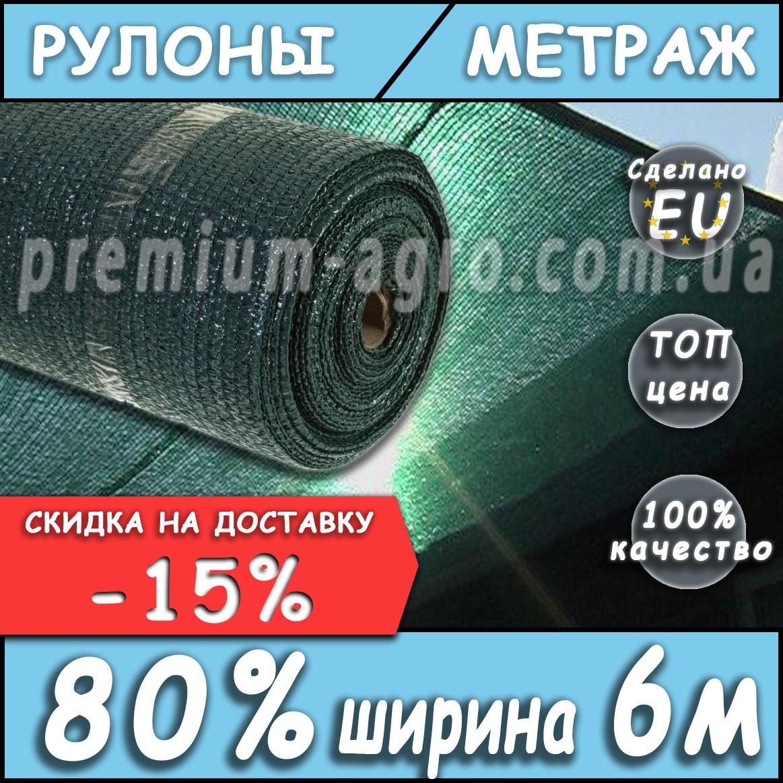 Сетка затеняющая 80% ширина 6м
