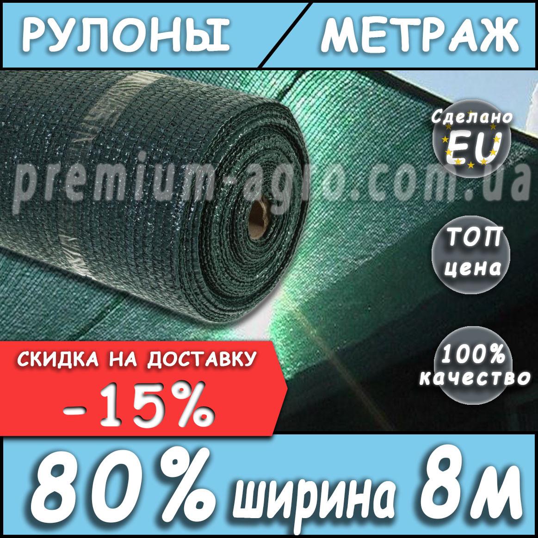 Сетка затеняющая 80% ширина 8м
