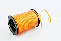 Лента для шариков оранжевая , 250 ярдов (Польша)