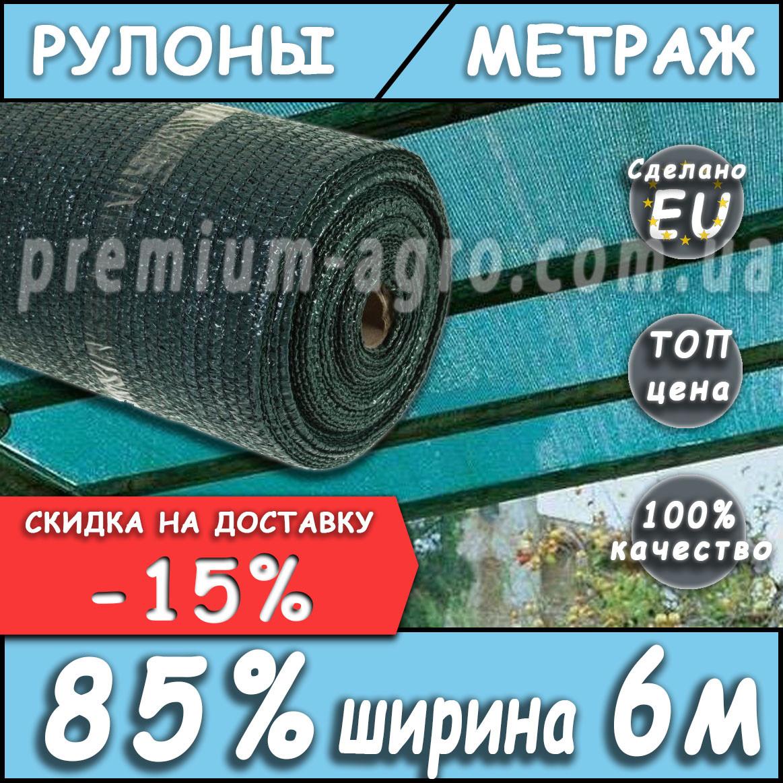 Сетка затеняющая 85% ширина 6м