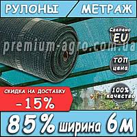 Сетка затеняющая 85% ширина 6м, фото 1