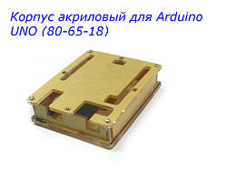 Корпус акриловый для Arduino UNO (80-65-18)