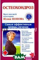 Попова Юлия Сергеевна Остеохондроз. Самые эффективные методы лечения