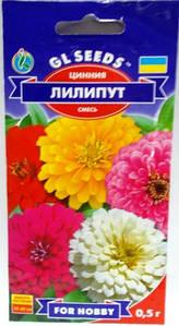 Цинія Ліліпут 0,5г  (GL seeds)