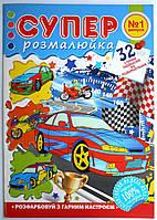 "Гр Раскраска ""Супер розмальовка"" РМ-23 А4 (16) МИКС /ЦЕНА ЗА 1 ШТ/ 6 видов"