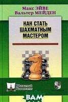 Макс Эйве, Вальтер Мейден РШД.Шахм.унив.Как стать шахматным мастером
