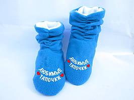 Тапочки ботинки Любимые тапочки