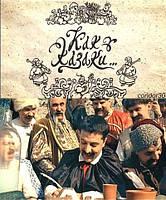 DVD-диск. Как Казаки... (новогодний мюзикл) (В.Зеленский) (Украина, 2009)