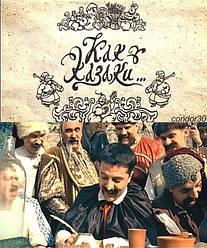 DVD-диск. Як Козаки... (новорічний мюзикл) (В. Зеленський) (Україна, 2009)