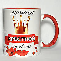 """Чашка красная """"Крестной"""" Обновленый дизайн"""