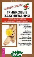 В. Н. Стручкова Грибковые заболевания. Современный взгляд на лечение и профилактику