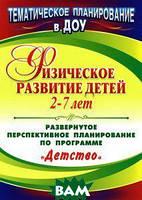 И. М. Сучкова, Е. А. Мартынова, Н. А. Давыдова Физическое развитие детей 2-7 лет. Развернутое перспективное планирование по программе `Детство`