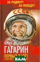 Первушин Антон Иванович Юрий Гагарин. Первый полет в документах и воспоминаниях