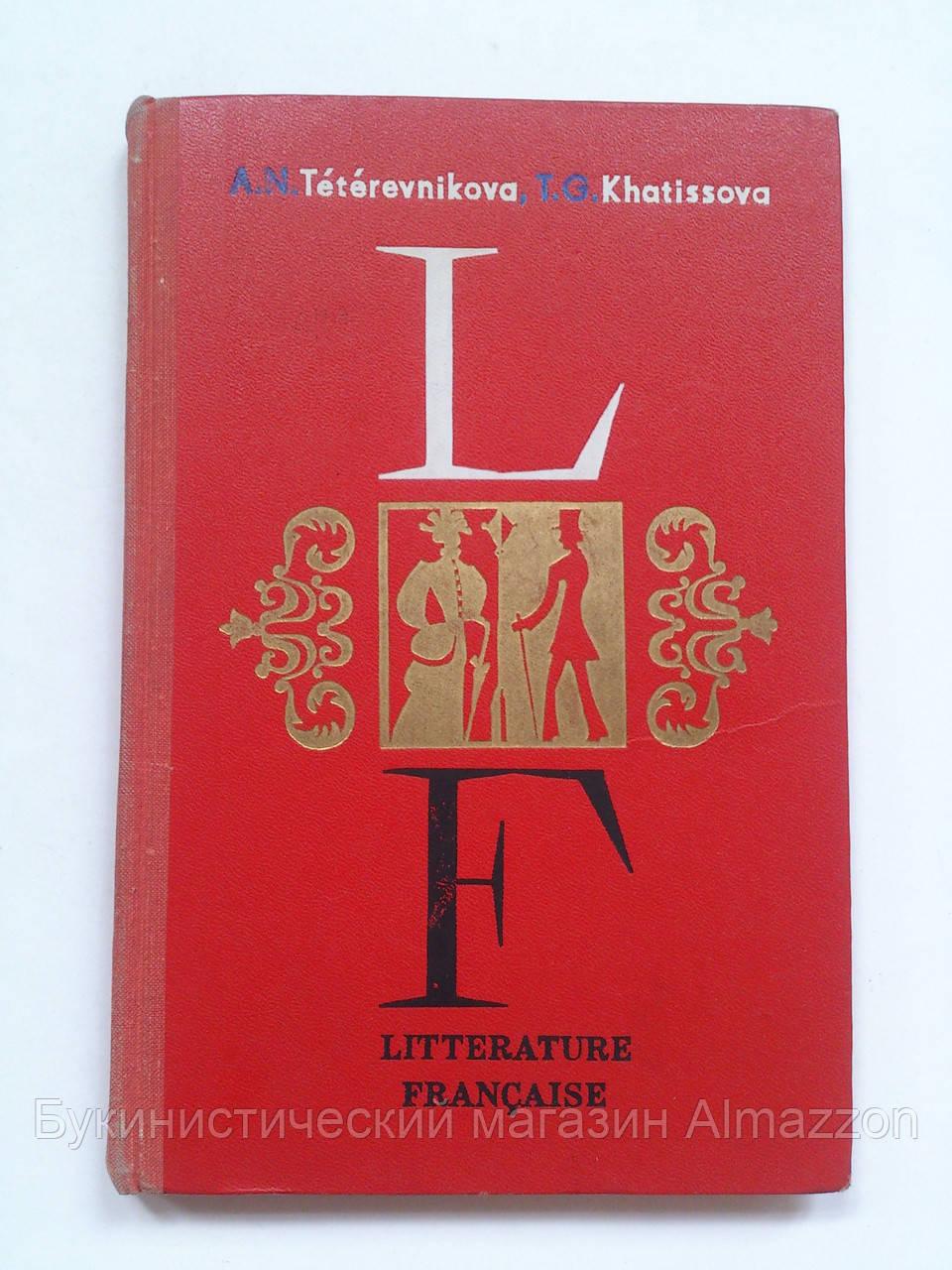 """А.Тетеревникова """"Французская литература"""" 19 век"""