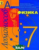 Фадеева А. А., Засов А. В., Киселев Д. Ф., , Физика. 7 класс. Молекулярная физика и термодинамика с элементами общей астрономии. Учебник для