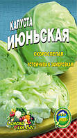 """Лучшие сорта семена ранней капусты """" Июньская  """""""
