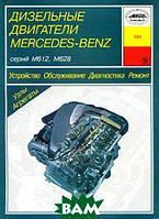 И. А. Карпов Дизельные двигатели Mercedes-Benz. М612, М628. Устройство. Обслуживание. Диагностика. Ремонт
