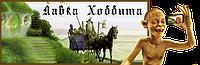 ЛАВКА ХОББИТА