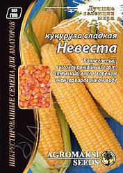 Кукуруза сахарная Невеста 20 гр Agromaksi