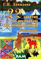 Г. Н. Давыдова 22 занятия по рисованию для дошкольников. Нетрадиционные техники