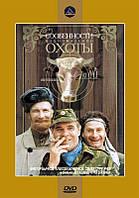 DVD-диск. Особенности национальной охоты (Россия, 1995)